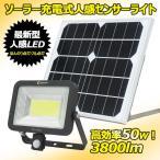 お試し価格 LED投光器 50W 人感センサーライト 屋外 人感センサー投光器 太陽光発電 電池式 工事不要 カーポート 駐車場灯 玄関 車庫 一年保証 TYH-G5A