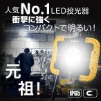 送料無料 LED投光器 充電式 20w 作業灯 小型 ledライト マグネット付 工事 屋外 防水 防災グッズ 人気 YC-02W 実用新案登録