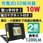 2個セット led投光器 充電式 作業灯 10W usb充電 小型 懐中電灯 ランタン コンパクト マグネット付 スタンド 防災グッズ 一年保証 YC-10M