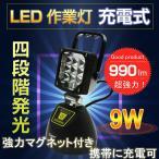 充電式 LED投光器 9W サンダービーム マグネット付 磁石 携帯充電対応 夜釣り キャンプライト 一年保証 YC-9T ウルトラ