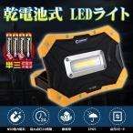 父の日応援 10%OFF 期間限定 LED投光器 懐中電灯 乾電池式 10w LEDライト マグネット付き コードレス 単3乾電池使用 持ち運び便利 アウトドア  レジャー YC-N3K