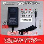 防災 16.8V 充電器 バッテリー充電器  汎用ACアダプター 代替電源 互換ACアダプター 16.8V 1A 内径2.1φ 外径5.5φ ZC168-C  GOODScharger