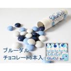 横浜 お土産 エクスポート ブルーダル・チョコレート5本入 お取り寄せ ギフト 贈答用 お菓子 プレゼント