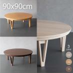 こたつ コタツ テーブル 円形こたつ 丸 丸型 90cm おしゃれ 送料無料