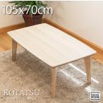 こたつ テーブル 家具調コタツ長方形 段ボール梱包一部汚れ有105cm×70cm 送料無料