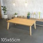 こたつ コタツ テーブル 長方形 105cm おしゃれ 送料無料