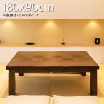 こたつ コタツ テーブル 長方形 180cm おしゃれ