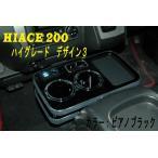 ハイエース200 ハイグレードドリンクホルダー デザイン3