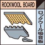 【代引不可】 グリーンクロス 産業廃棄物標識 GSHー10 ロックウール吸音板 【1145040110】
