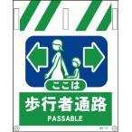 【代引不可】 グリーンクロス タンカン標識 NTー3 歩行者通路 【1146820003】