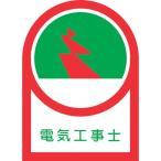 [代引不可] 緑十字 ヘルメット用ステッカー 電気工事士 35×25mm 10枚組 オレフィン 【233033】