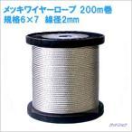 メッキワイヤーロープ 6×7 線径2mm 200m