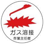 [代引不可] ユニット 作業主任者ステッカーガス溶接 PPステッカー 35Ф 2枚組 【37025】