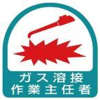 [代引不可] ユニット ステッカー ガス溶接作業主任者・2枚1シート・35X35 【85123】