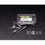 ESCO4.0x10.0mm ブラインドリベット(50本)[EA527BS-54]