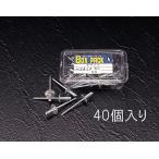 ESCO4.8x10.5mm ブラインドリベット(40本)[EA527BS-64]