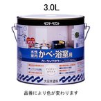ESCO3.0L 水性・室内壁・浴室用塗料(アイスホワイト)[EA942EG-24]