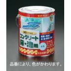 ESCO1.6L 油性コンクリート床・池用塗料(水色)[EA942EH-54]