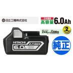 【在庫あり】日立工機 純正 18V6.0A リチウムイオン電池 [BSL1860] 2年保証付き