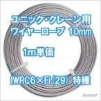ユニック・クレーン用ワイヤーロープ 10mm IWRC6×Fi(29) 特種(LP)