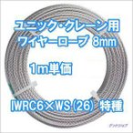 ユニック・クレーン用ワイヤーロープ 8mm IWRC6...