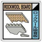 [代引不可] ユニット 建築業協会統一標識ロックウール吸音板 PVCステッカー200×200 【KK406】