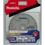 マキタ レーザースリットチップソー  集成材 一般木材用    A-60012   125mm 55P   マルノコ用
