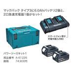 マキタ A-61226 パワーソースキットリチウムイオン電池 BL1860×2個+2口充電器DC18RD+マックパック3専用ケース