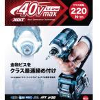 【在庫あり・即納】 マキタ 充電式インパクトドライバ40V フルセット [ TD001GRDX ] 電池×2 充電器・ケース 【2019年新発売】