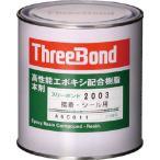 [代引不可] スリーボンド エポキシ配合樹脂本剤  1kg 【TB2003】