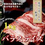牛バラスライス(2mm)1kg 冷凍 業務用 激安輸入