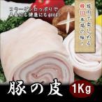 国産豚の皮(食用)生猪皮  コラーゲンたっぷり 美容食品 1kg 冷凍食品
