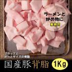 国産 豚の背脂 業務用 ドカッと 1キロ !( 1kg )