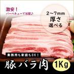 選べる厚さ!豚バラスライス 1kg(1,000g) 豚肉 バラ 豚バラ肉 鍋 焼肉業務用 にも
