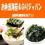 送料無料 お弁当用海苔8枚x3個+海苔ふりかけ1袋 ジャバン 韓国のり「メール便」
