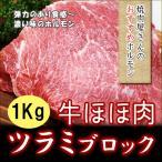 国産牛のほほ肉 ブロック 約900g〜1100(ツラミ/牛ホホ肉/チークミート)