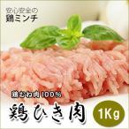 鶏ひき肉1kg(1000g)業務用 にも 鶏団子 チキンボール 挽肉 鶏むね肉 新鮮 鶏挽き肉...
