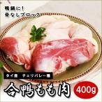 合鴨もも肉 ブロック400g(タイ産 チェリバレー種 カナール 鴨肉 合鴨肉 合鴨