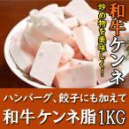 和牛ケンネ脂1k 牛脂 ハンバーグ 炒め料理