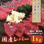 黒毛和牛 生レバー 加熱用 約1kg  牛ホルモン  焼肉  バーベキュー  BBQ
