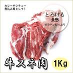牛スネ1kg /牛肉/ステーキ/焼肉