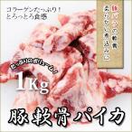 国産 豚軟骨 パイカ カット1k