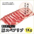 豚肉 焼肉 骨付き豚スペアリブ ブロック 1KG 冷凍