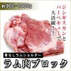 ラム(仔羊)肩肉ブロック 約1kg前後(ラムショルダー丸々 ラム肉かたまり) ジンギスカンやステーキ肉にも最適!ラム肉業務用サイズ