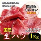 国産和牛 生ハツ 1kg 選べるスライスorブロック!冷凍発送、味こだわりのホルモン!