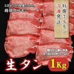 国産和牛 牛タンブロック、スライス選択! 1kg 皮付き 冷蔵発送、焼き肉、シチュー