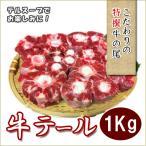 国産 牛テール カット 1kg 牛肉 ホルモン