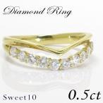 【スウィート10ダイヤモンド】スイートテンダイヤモンドリングK18WG・K18/指輪18金リング 結婚10年目の記念に贈るスイートテンダイヤリング