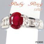 【赤き宝石ルビーの指輪】大粒1.63ct天然ルビー×ダイヤモンドリング0.65ct/pt900プラチナ指輪【鑑別有】