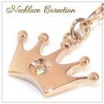 【ゴールドカラーのクラウンモチーフ】天然ダイヤモンドネックレス/K10PG(ピンクゴールド)王冠ネックレス ダイヤネックレス